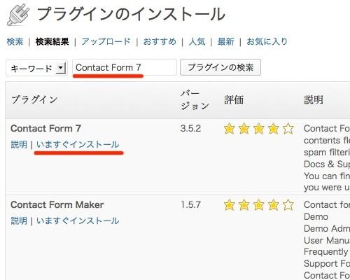 contactform7_1