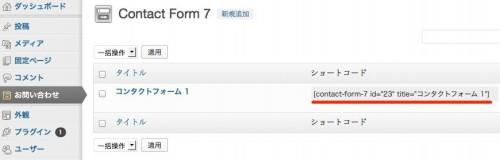 contactform7_2