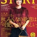 集客キーワードの考え方 たとえば雑誌「STORY」