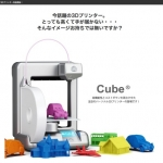 3Dプリンター 今後の課題はビジネスモデル?