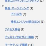 カテゴリーをツリー表示にしてくれるプラグイン「Enhanced Categories」