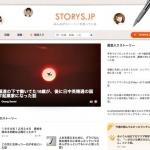 物語を作る前に見ておきたい STORYS.JP
