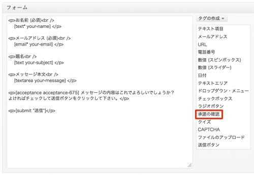 contactform7_acceptance_1