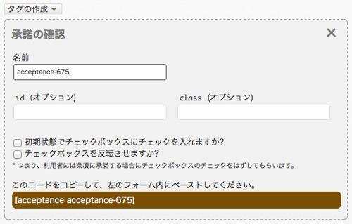 contactform7_acceptance_2