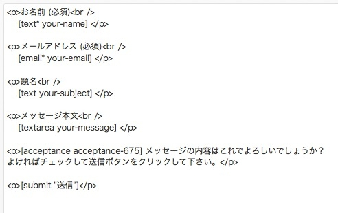 contactform7_acceptance_3