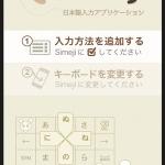 「Simeji」と「バイドゥ IME」スパイウェアの疑い?