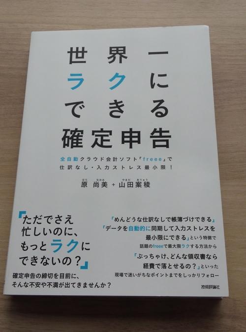 sekaiichikakuteishinkoku_book