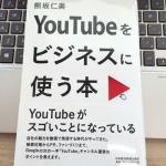 動画プロモーションを考えているならおススメ「YouTubeをビジネスに使う本」