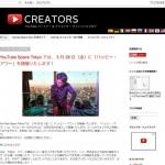YouTubeクリエイターブログとクリエイターハンドブック