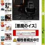 売り方の参考にしたい!楽天の家具通販「ロウヤ」のオフィスチェア