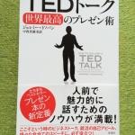 今話題の「TED」のプレゼンテーションノウハウが詰まった一冊