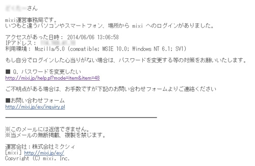 mixi_keikoku