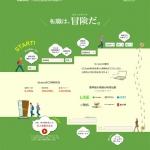 遊び心満載のフォームデザイン IT専門の転職情報サイト「Green」の場合