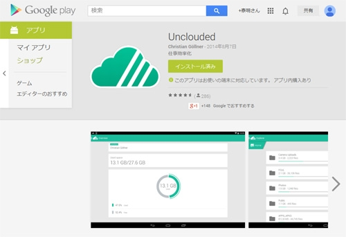 googleplay_unclouded