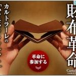 """今度は""""革命""""に!男性用革財布のキャッチコピー"""