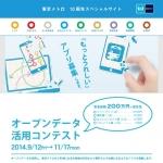 東京メトロがアプリコンテストを開催!