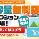 Yahoo!のオンラインストレージサービス「Yahoo!ボックス」