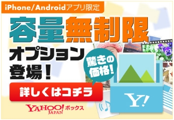 yahoobox_banner