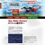 デアゴスティーニの新商品は、空を飛ぶアレ