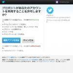 PHPのライブラリ「tmhOAuth」ツイッターのアプリ開発に!