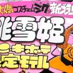 ドン・キホーテ コレがPOP職人の神業!