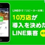 「10万店が導入を決めた」LINE@の秀逸なキャッチコピー