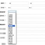 住所入力フォームを作るプログラマーは必見!「都道府県一覧セレクトフォーム」