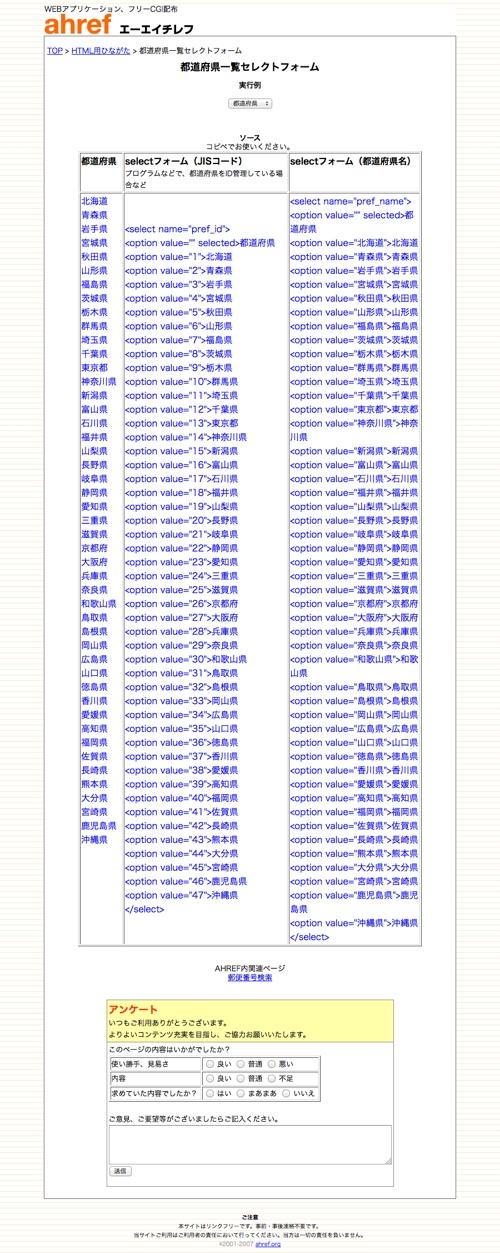ahref_prefecture_selectbox_web