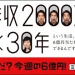 6億円がイメージしにくければこのフレーズ!totoのキャッチコピー