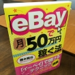 ebay_book_1
