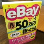 祝!出版! eBayで月50万円稼ぐ法