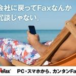 eFaxのキャッチコピー 表現されているのは営業マンの心の叫び