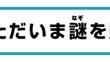tokyometro_nazotoki_banner