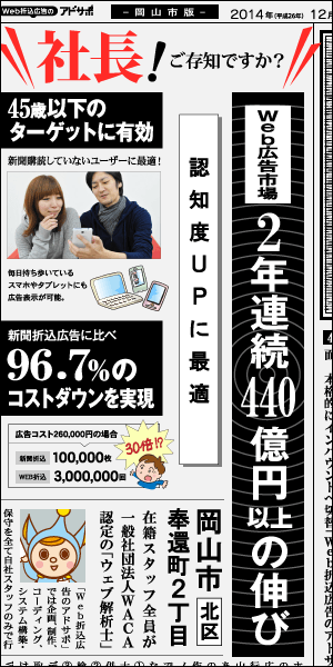 adsapo_banner