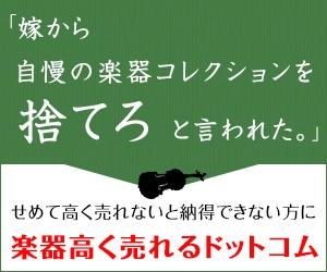gakki-takakuureru_banner
